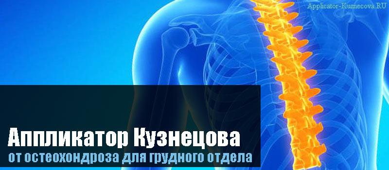 Аппликатор Кузнецова от остеохондроза для грудного отдела