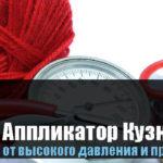 Аппликатор Кузнецова от высокого давления и при гипертонии
