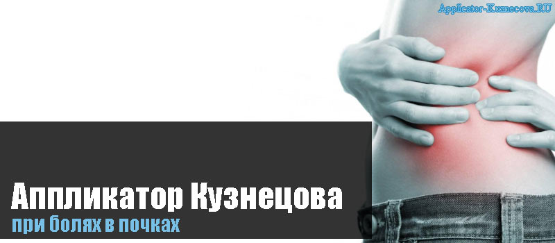 Аппликатор Кузнецова при болях в почках