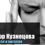 Аппликатор Кузнецова при головной боли и мигрени
