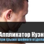 Аппликатор Кузнецова при грыже шейного отдела позвоночника