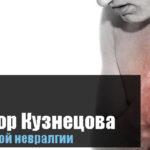 Аппликатор Кузнецова при межреберной невралгии