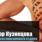 Аппликатор Кузнецова при остеохондрозе поясничного отдела
