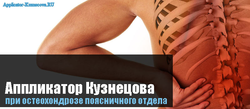 Аппликатор Кузнецова при остеохондрозе -эффективность метода. Лечение и реабилитация при остеохондрозе в Москве