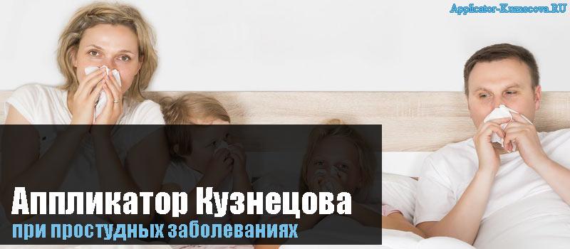 Аппликатор Кузнецова при простудных заболеваниях