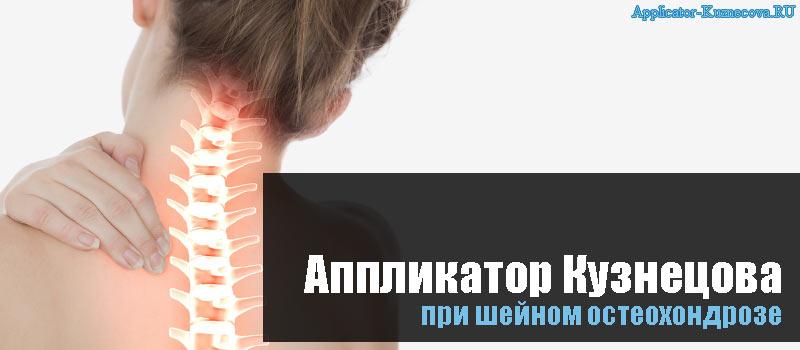 Аппликатор Кузнецова при шейном остеохондрозе