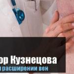 Аппликатор Кузнецова при варикозе ног