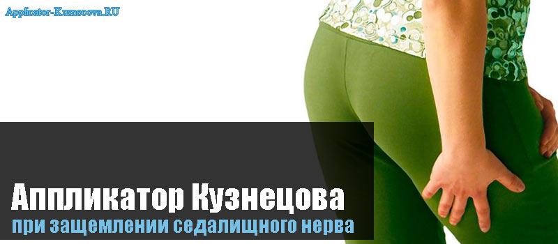 Аппликатор Кузнецова при защемлении седалищного нерва