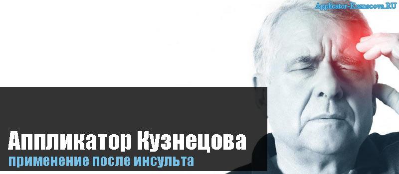 Аппликатор Кузнецова применение после инсульта