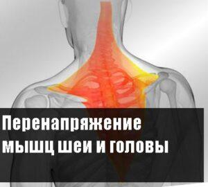 Перенапряжение мышц шеи и головы