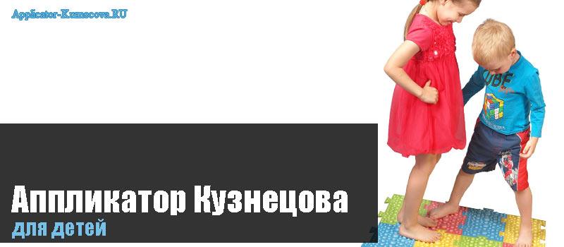 Аппликатор Кузнецова для детей
