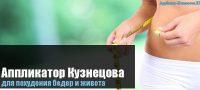 Аппликатор Кузнецова для похудения бедер и живота за 21 день