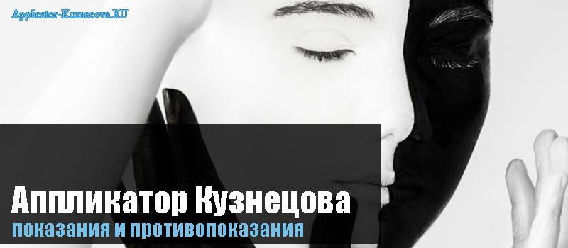Аппликатор Кузнецова показания и противопоказания