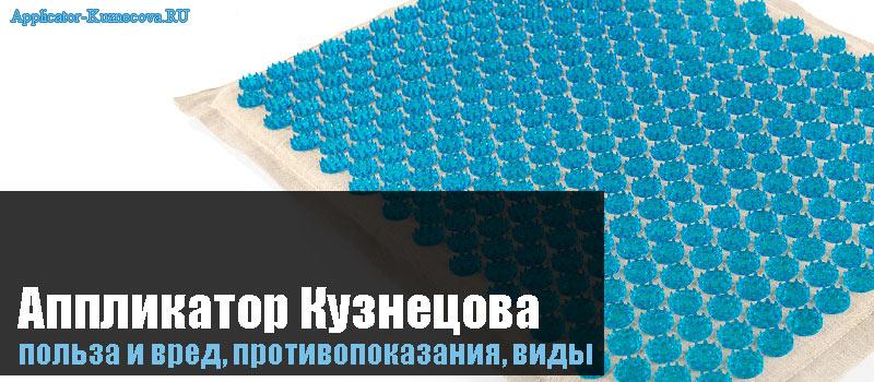 Аппликатор Кузнецова, польза и вред, показания и противопоказания, виды, как выбрать, цены