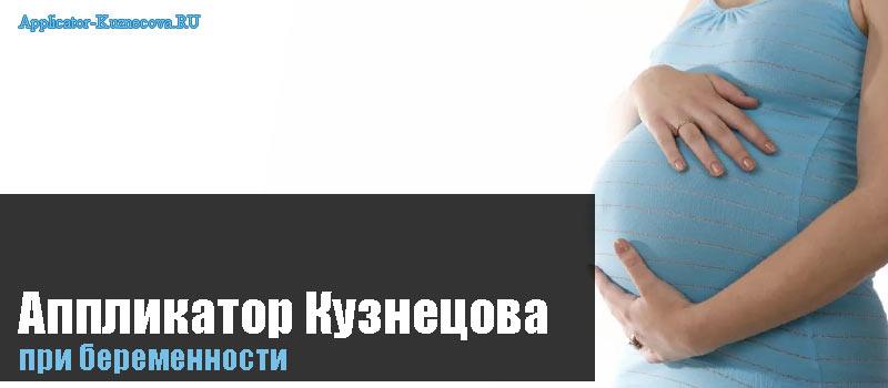 Аппликатор Кузнецова при беременности