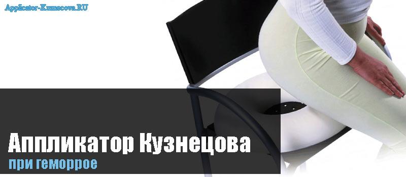Аппликатор Кузнецова при геморрое