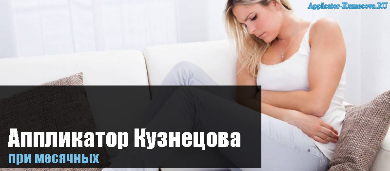 Аппликатор Кузнецова при месячных, избавиться за 2 минуты