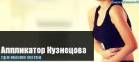 Аппликатор Кузнецова при миоме матки
