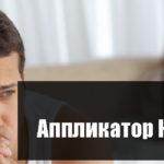 Аппликатор Кузнецова при простатите и импотенции