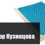 Аппликатор Кузнецова своими руками