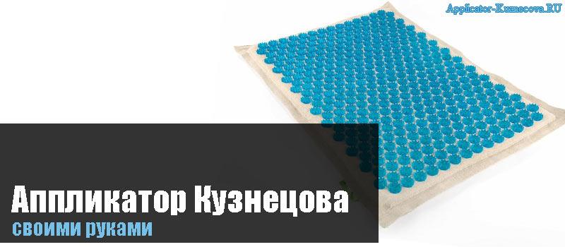 Как сделать аппликатор Кузнецова своими руками