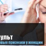 Микроинсульт, симптомы, первые признаки у женщин