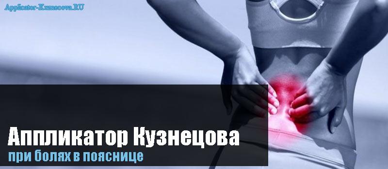 Аппликатор Кузнецова при болях в пояснице