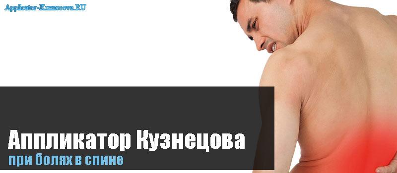 Аппликатор Кузнецова при болях в спине