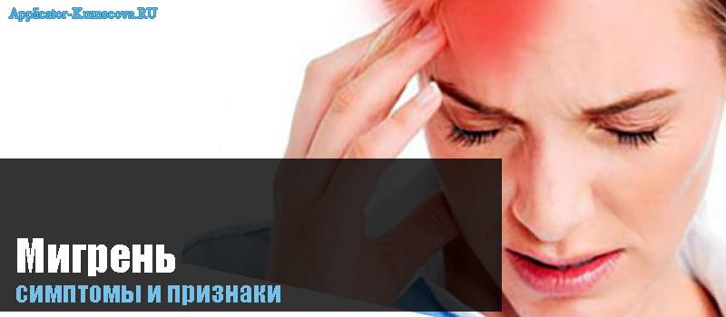 Мигрень, симптомы у женщин, причины и лечение в домашних условиях, лекарства, таблетки.