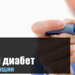 Сахарный диабет симптомы у женщин