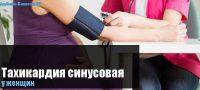 Синусовая тахикардия сердца у женщин