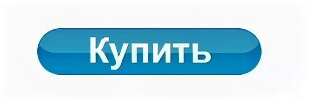 Купить аппликатор Кузнецова онлайн