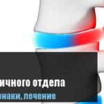 Лечение грыжи позвоночника поясничного отдела