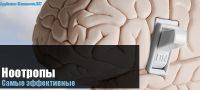 Самые эффективные ноотропы для улучшения мозговой деятельности