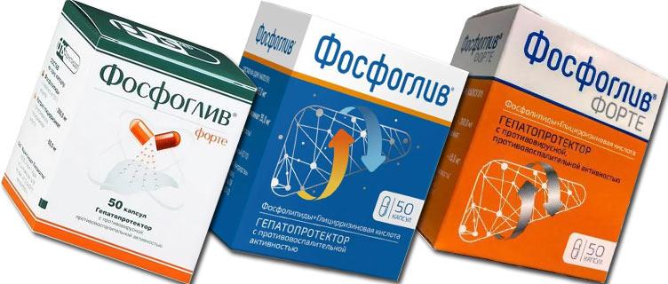 «Фосфоглив» - 3 вида упаковки