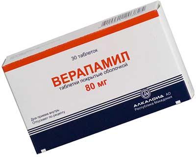 Верапамил