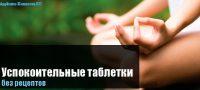 Успокоительные таблетки для нервной системы взрослого без рецептов