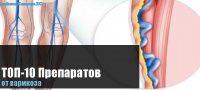 ТОП-10 Препаратов от варикоза на ногах у женщин
