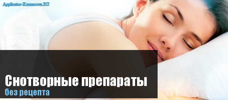 Снотворные без привыкания и зависимости без рецепта