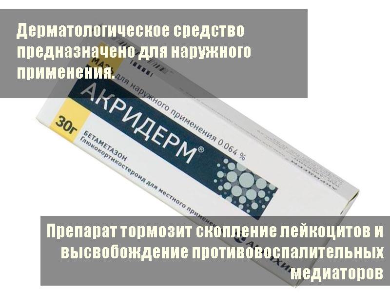 Акридерм - Дерматологическое средство предназначено для наружного применения.