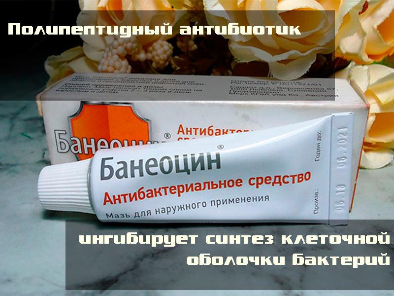 Банеоцин - Комбинированное средство с антибактериальным эффектом.