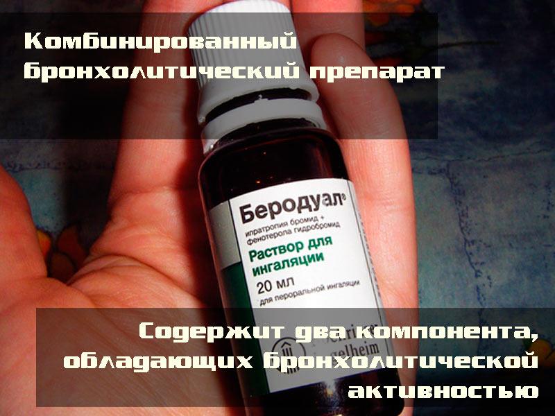 Беродуал - Бронхолитическое лекарство способствует расширению бронхов и облегчает дыхательный процесс.