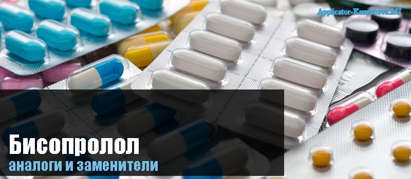 Что можно пить вместо Бисопролола, аналоги и заменители препарата без побочных эффектов