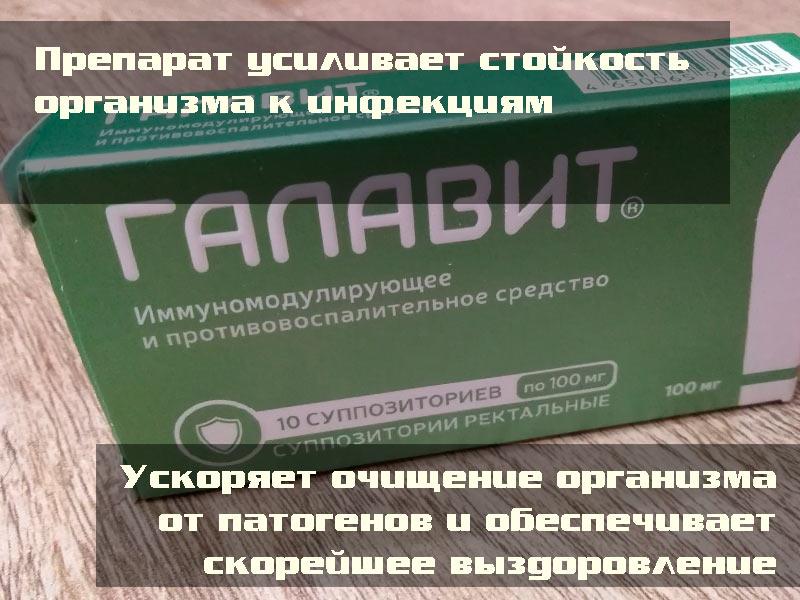 «Галавит» - Лекарство обеспечивает иммуномодулирующий и противовоспалительный эффект.