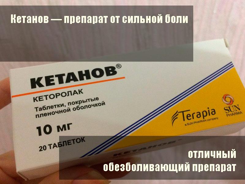 Кетанов - Нестероидный противовоспалительный препарат (НПВП), оказывает выраженное анальгезирующее действие