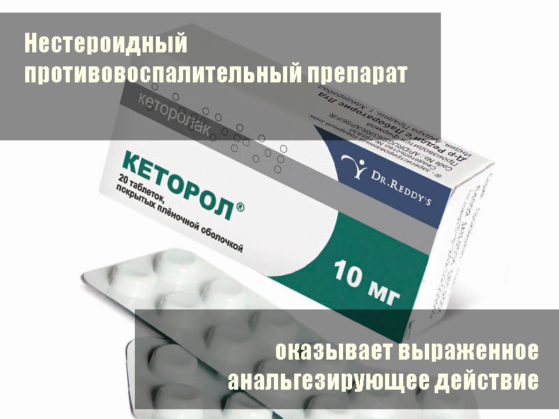 Кеторол - Нестероидный противовоспалительный препарат (НПВП), оказывает выраженное анальгезирующее действие