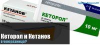 Кеторол и Кетанов, в чем разница, таблетки