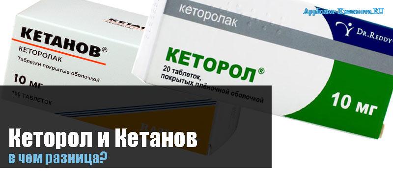 Кеторол и Кетанов, в чем разница, таблетки, что лучше и сильнее, чем отличаются, одно и тоже или нет