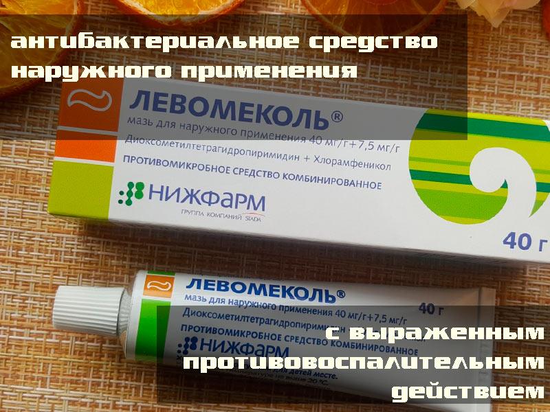 Левомеколь - Комбинированное средство обладает противоотечным, антибактериальным и иммуностимулирующим эффектом.