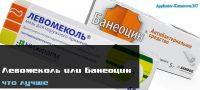 Левомеколь или Банеоцин, что лучше